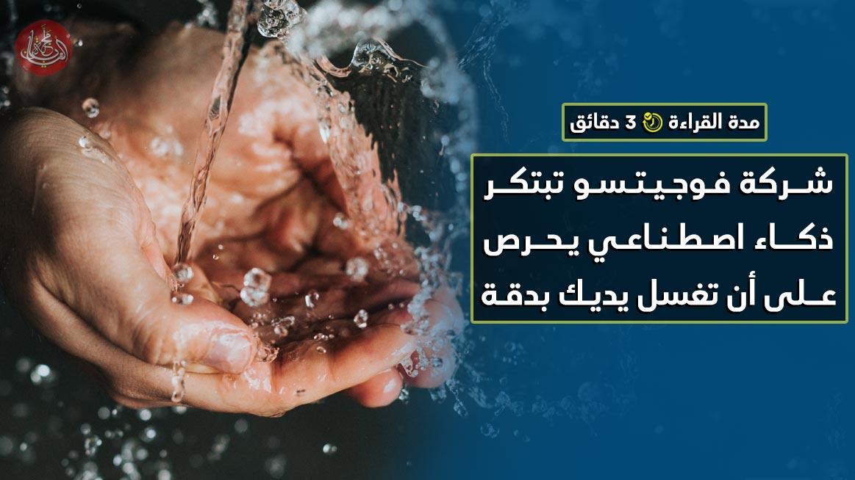 شركة فوجيتسو تبتكر ذكاء اصطناعي يحرص على أن تغسل يديك بدقة