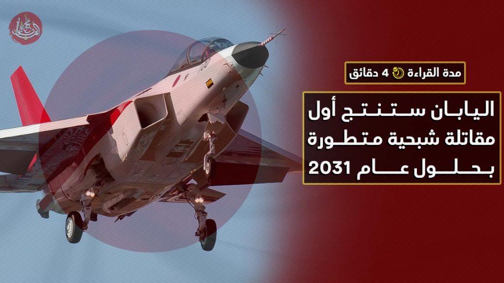 اليابان ستنتج أول مقاتلة شبحية متطورة بحلول عام 2031