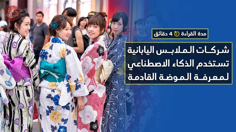 شركات الملابس اليابانية تستخدم الذكاء الاصطناعي لمعرفة الموضة القادمة