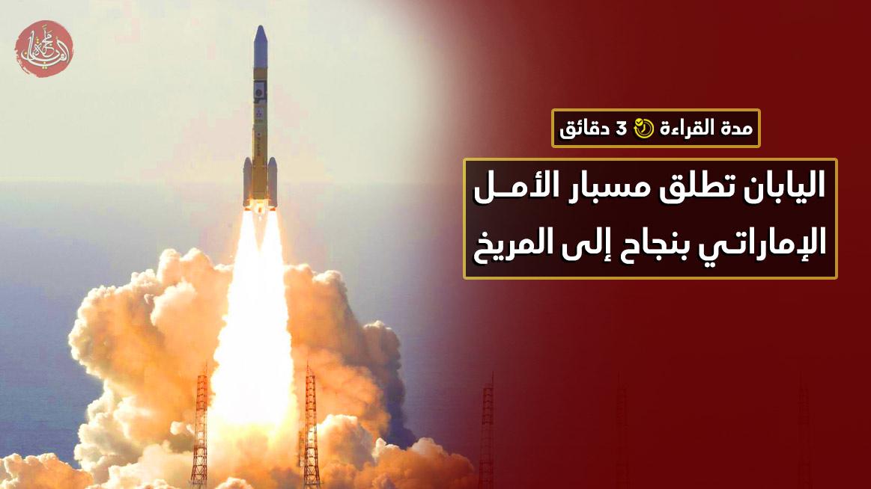 اليابان تطلق مسبار الأمل الإماراتي بنجاح إلى المريخ