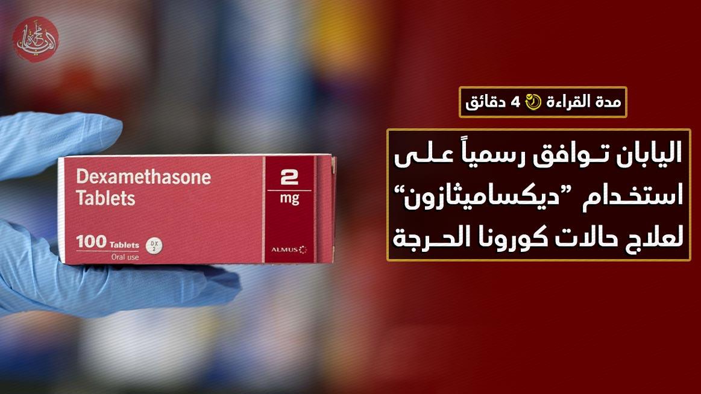 """اليابان توافق رسمياً على استخدام """"ديكساميثازون"""" لعلاج حالات كورونا الحرجة"""