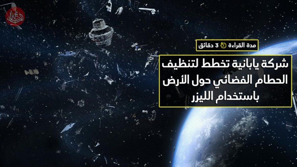 شركة يابانية تخطط لتنظيف الحطام الفضائي حول الأرض باستخدام الليزر