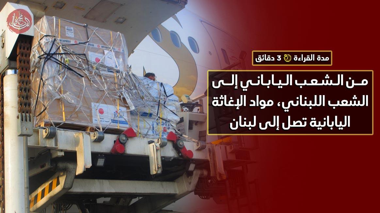 من الشعب الياباني إلى الشعب اللبناني، مواد الإغاثة اليابانية تصل إلى لبنان