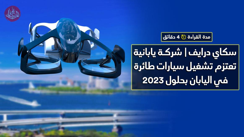سكاي درايف | شركة يابانية تعتزم تشغيل سيارات طائرة في اليابان بحلول 2023
