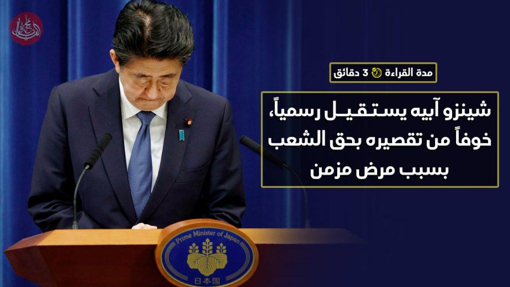 شينزو آبيه يستقيل رسمياً، خوفاً من تقصيره بحق الشعب بسبب مرض مزمن