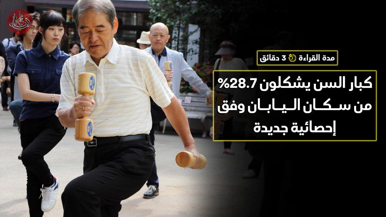 كبار السن يشكلون 28.7% من سكان اليابان وفق إحصائية جديدة