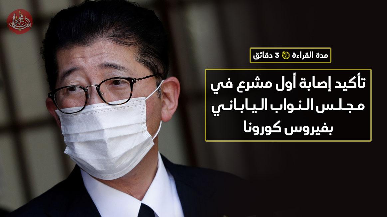 تأكيد إصابة أول مشرع في مجلس النواب الياباني بفيروس كورونا