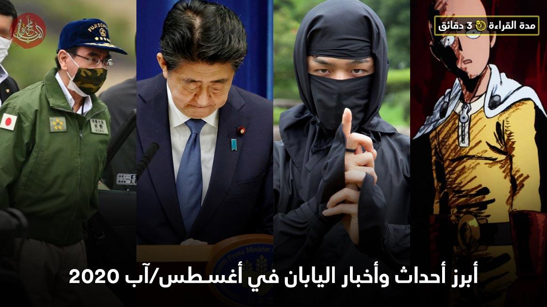 أبرز أحداث وأخبار اليابان في أغسطس/آب 2020