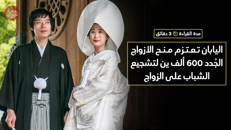 اليابان تعتزم منح الأزواج الجُدد 600 ألف ين لتشجيع الشباب على الزواج
