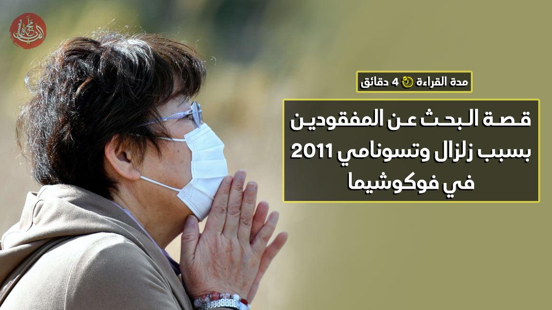 قصة البحث عن المفقودين بسبب زلزال وتسونامي 2011 في فوكوشيما