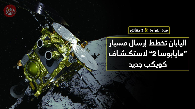 """اليابان تخطط إرسال مسبار """"هايابوسا 2"""" لاستكشاف كويكب جديد"""